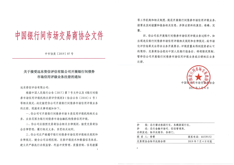 银行业协会_远东资信评估有限公司
